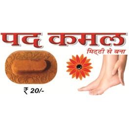 Pad Kamal