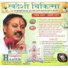 Rajiv Dixit Audio CD